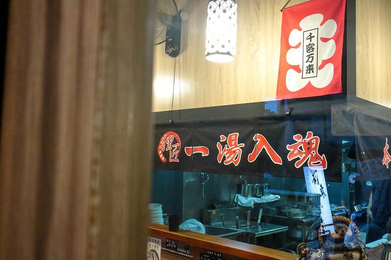 2017.07貍匠拉麵(忠孝店)