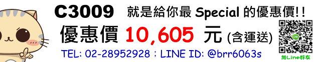 C3009 Price