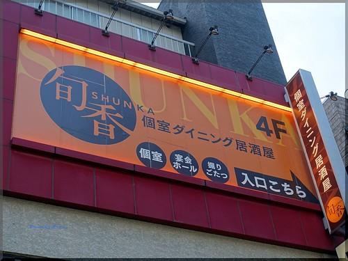 Photo:2017-07-23_T@ka.の食べ飲み歩きメモ(ブログ版)_歌舞伎町の料理もスタッフも多国籍な店で楽みました【新宿】旬香_01 By:logtaka