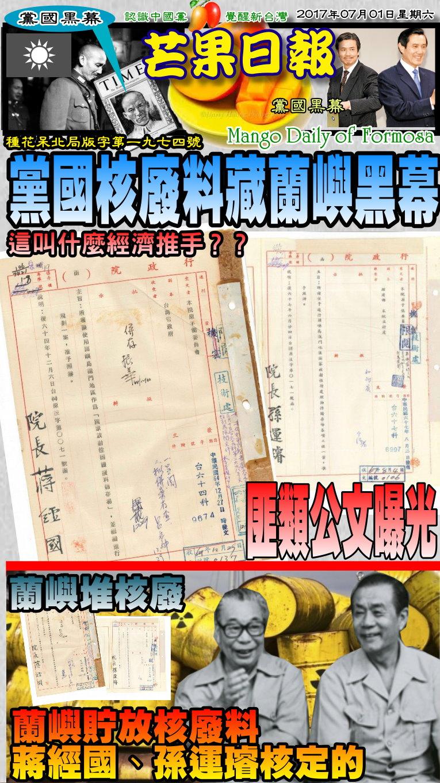 170701芒果日報--黨國黑幕--蔣經國與孫運璿,核定蘭嶼堆核廢