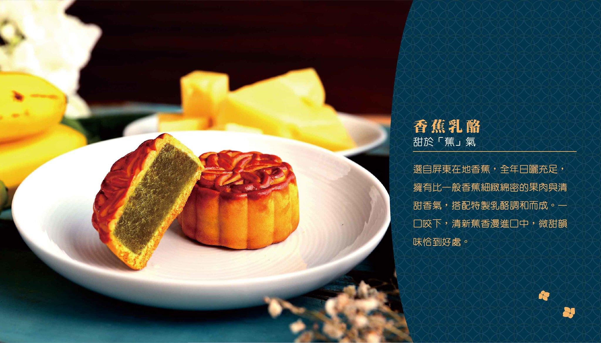 2017中秋月餅-香蕉乳酪