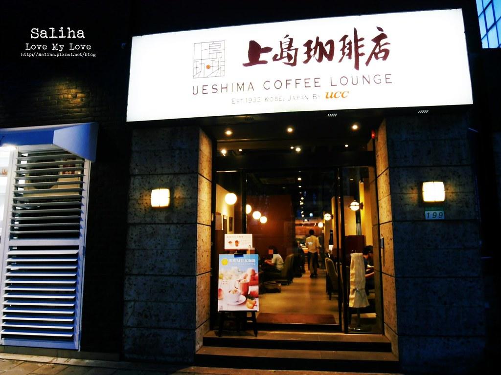 台北東區不限時下午茶咖啡館餐廳推薦上島咖啡敦化南路