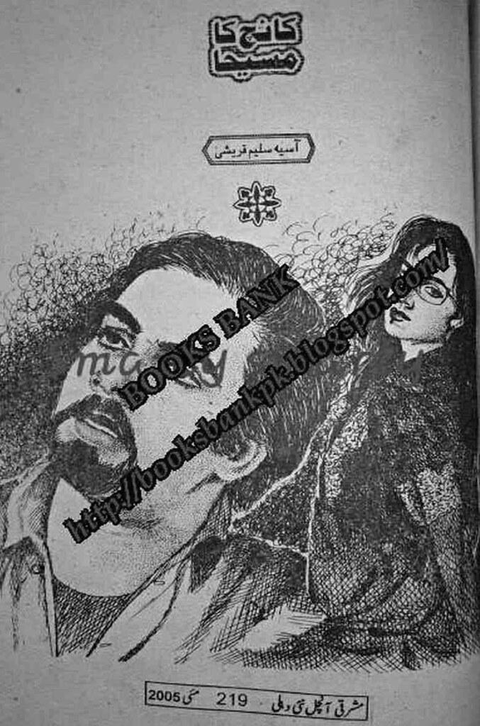 Kanch Ka Maseeha is writen by Asia Saleem Qurashi; Kanch Ka Maseeha is Social Romantic story, famouse Urdu Novel Online Reading at Urdu Novel Collection. Asia Saleem Qurashi is an established writer and writing regularly. The novel Kanch Ka Maseeha Complete Novel By Asia Saleem Qurashi also