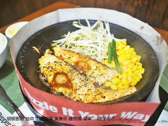 胡椒廚房 台中 中友百貨 美食街 鐵板燒 菜單 10