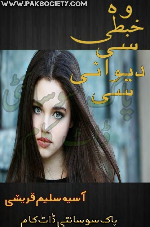 Wo Khabti Si Deewani Si is writen by Asia Saleem Qurashi; Wo Khabti Si Deewani Si is Social Romantic story, famouse Urdu Novel Online Reading at Urdu Novel Collection. Asia Saleem Qurashi is an established writer and writing regularly. The novel Wo Khabti Si Deewani Si Complete Novel By Asia Saleem Qurashi also