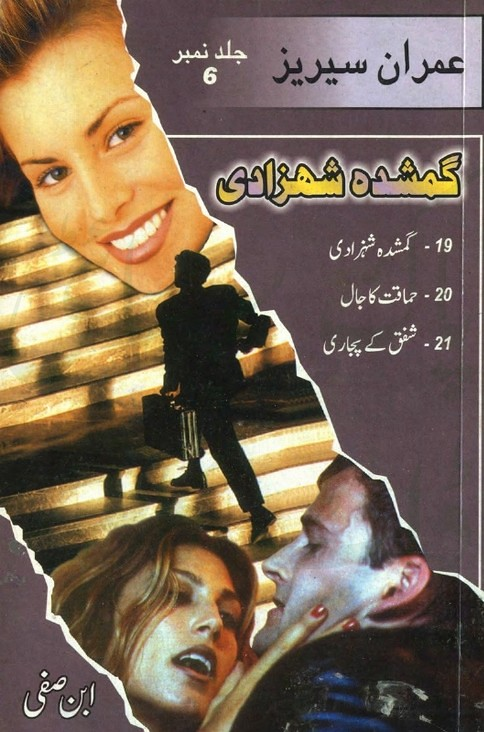 Jild 6  is a very well written complex script novel which depicts normal emotions and behaviour of human like love hate greed power and fear, writen by Ibn e Safi (Imran Series) , Ibn e Safi (Imran Series) is a very famous and popular specialy among female readers