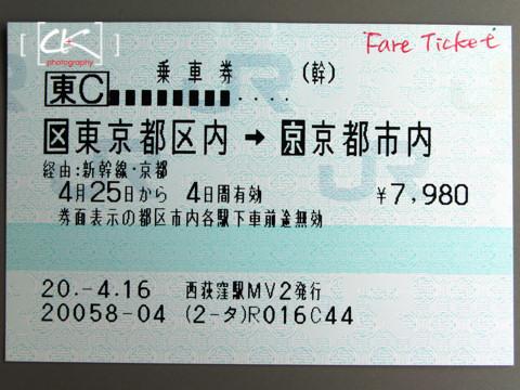 Japan_1387