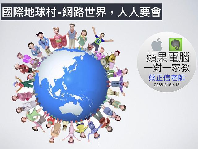 國際地球村-網路世界,人人要會20170718.001