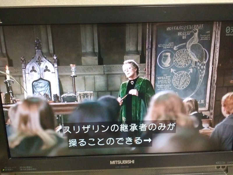 harry-potter-en-japones