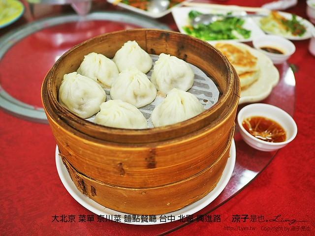大北京 菜單 京川菜 麵點餐廳 台中 北區 興進路 13