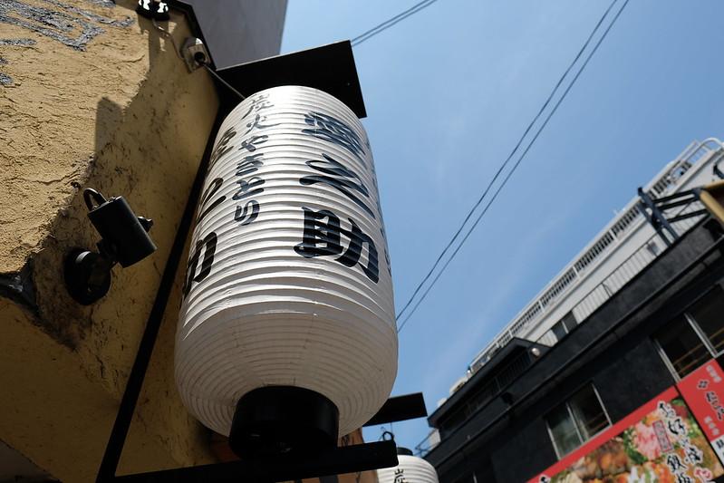 Osaka-Shinsaibashi Yakitori Ainosuke
