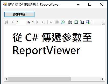 [RV] 從 C# 傳遞參數至 ReportViewer-6
