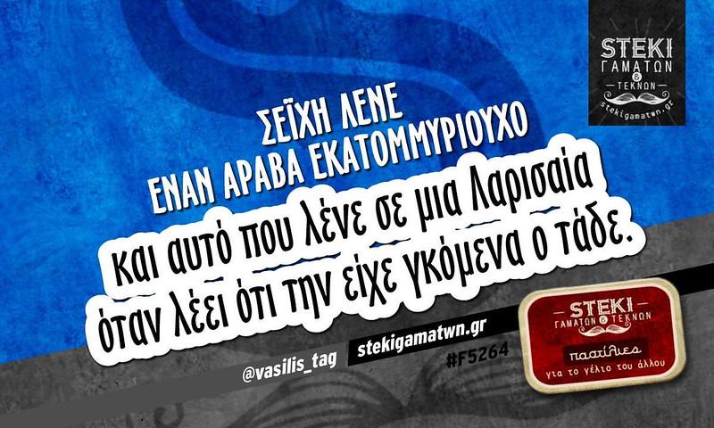 Σεΐχη λένε έναν άραβα εκατομμυριούχο  @vasilis_tag