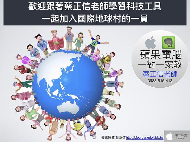 國際地球村-網路世界,人人要會20170718.021