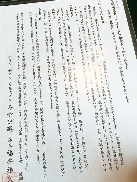 秩父・みやび庵・三種蕎麦き理・説明