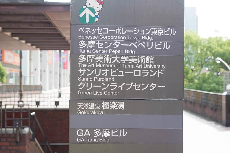 tamahatsu_Sanrio_Puroland-11