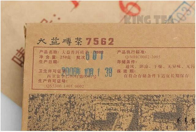Free Shipping 2006 TAE TEA DaYi 7562 Random lot Brick Zhuan YunNan MengHai Organic Pu'er Pu'erh Puerh Ripe Cooked Tea Shou Cha