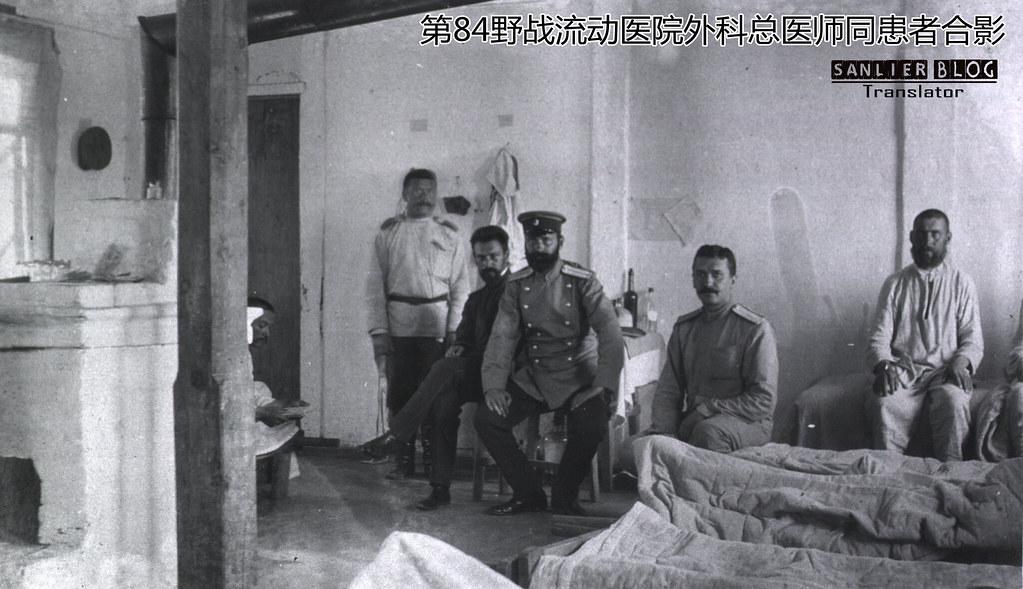 俄日战争俄军医务工作(满洲里)50