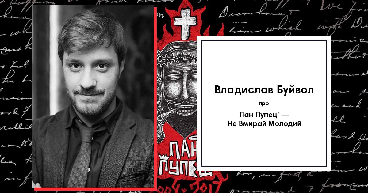 Владислав Буйвол