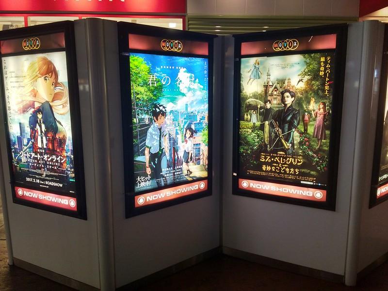 cine-en-japon