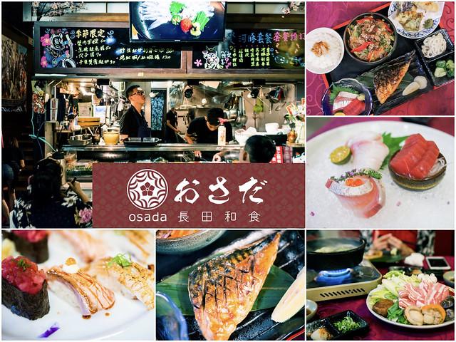 (分享)新店美食/七張–鮮美日本料理與午間定食–長田和食Osada