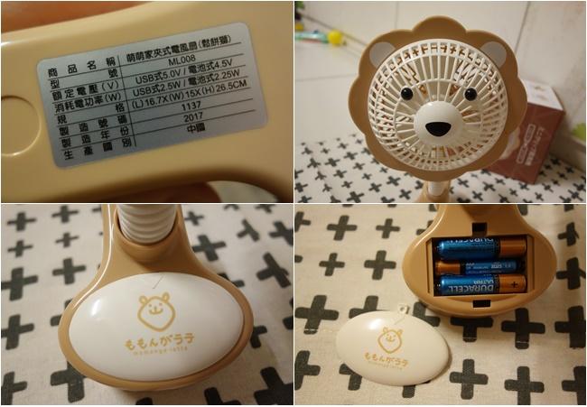 Momonga.Latte日本夾式電風扇 (14).jpg