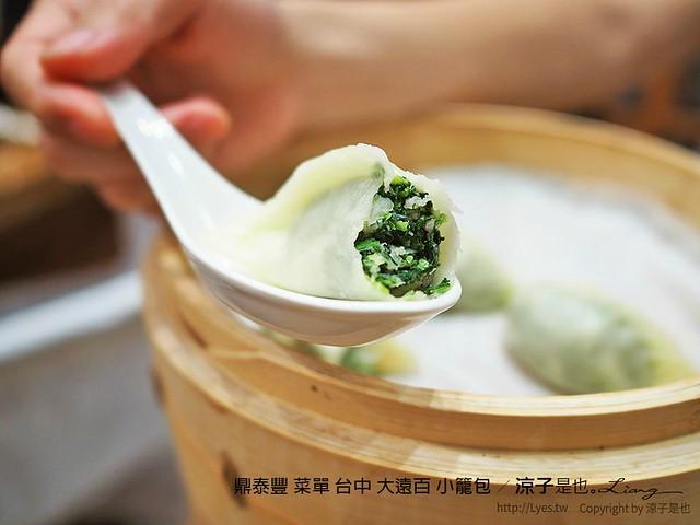 鼎泰豐 菜單 台中 大遠百 小籠包 26