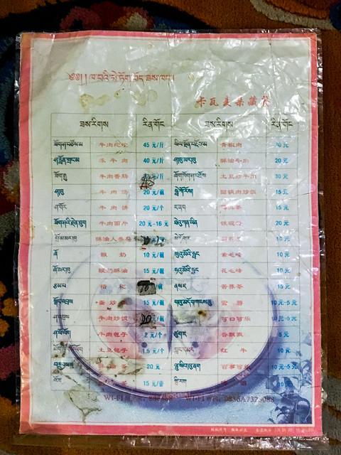 Menu list of a Tibetan restaurant, Luhuo ルーフォ チベット料理店のメニューリスト