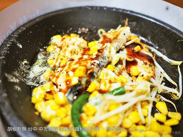 胡椒廚房 台中 中友百貨 美食街 鐵板燒 菜單 18
