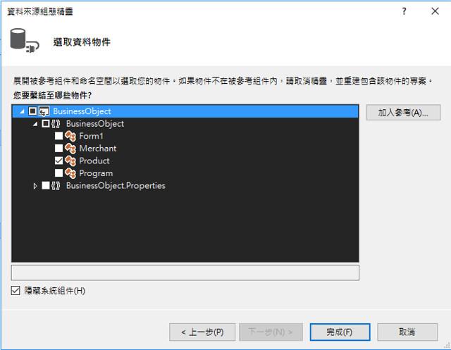 逐步解說:在本機處理模式中,搭配 ReportViewer Windows Form 控制項使用商務物件資料來源-11