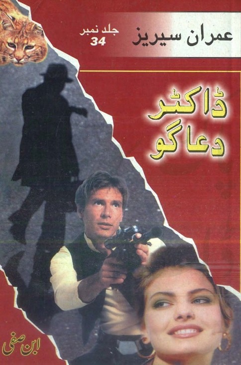 Jild 34 Complete Novel By Ibn e Safi (Imran Series)