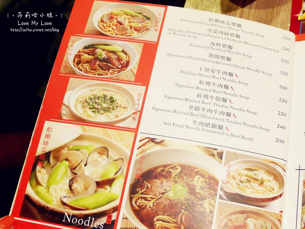 台北松山區南京復興站附近餐廳十里安手麵慶城店菜單價位menu (4)