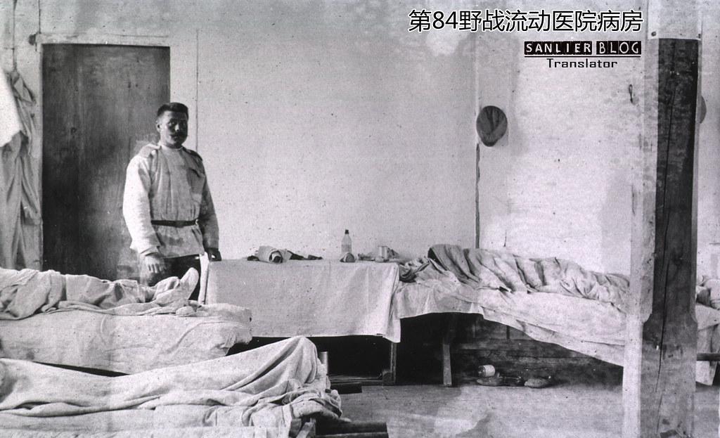 俄日战争俄军医务工作(满洲里)51