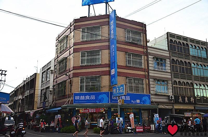 屏東縣東港鎮味益食品行