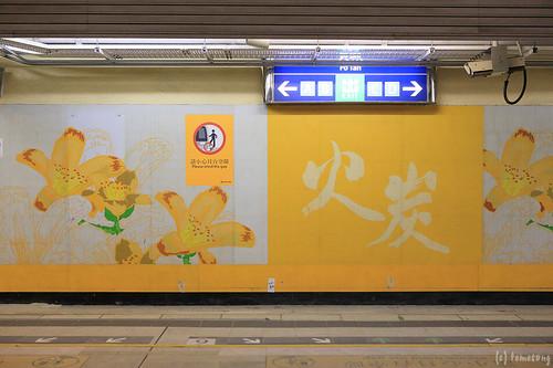 MTR Fo Tan