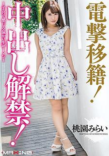 MXGS-969 Dengeki Transfer!Campaign Lifted! ~ Warm Raw Semen Felt In Uterus ~ Mirai Taoyuan