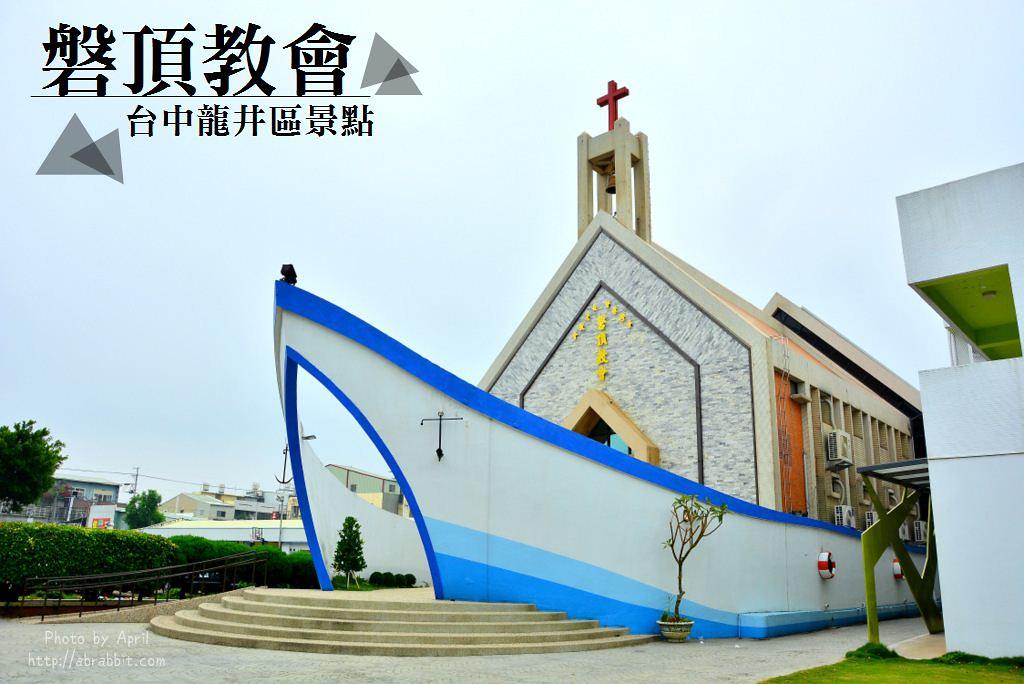 台中龙井景点|磐顶教会-船型造型教会,诺亚方舟来啦!