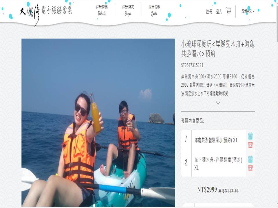 小琉球深度玩<岸際獨木舟+海龜共游潛水>>