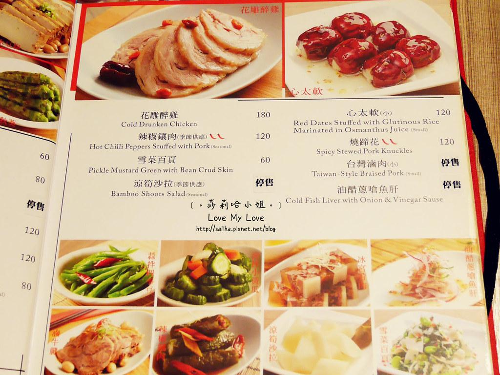 台北松山區南京復興站附近餐廳十里安手麵慶城店菜單價位menu (1)