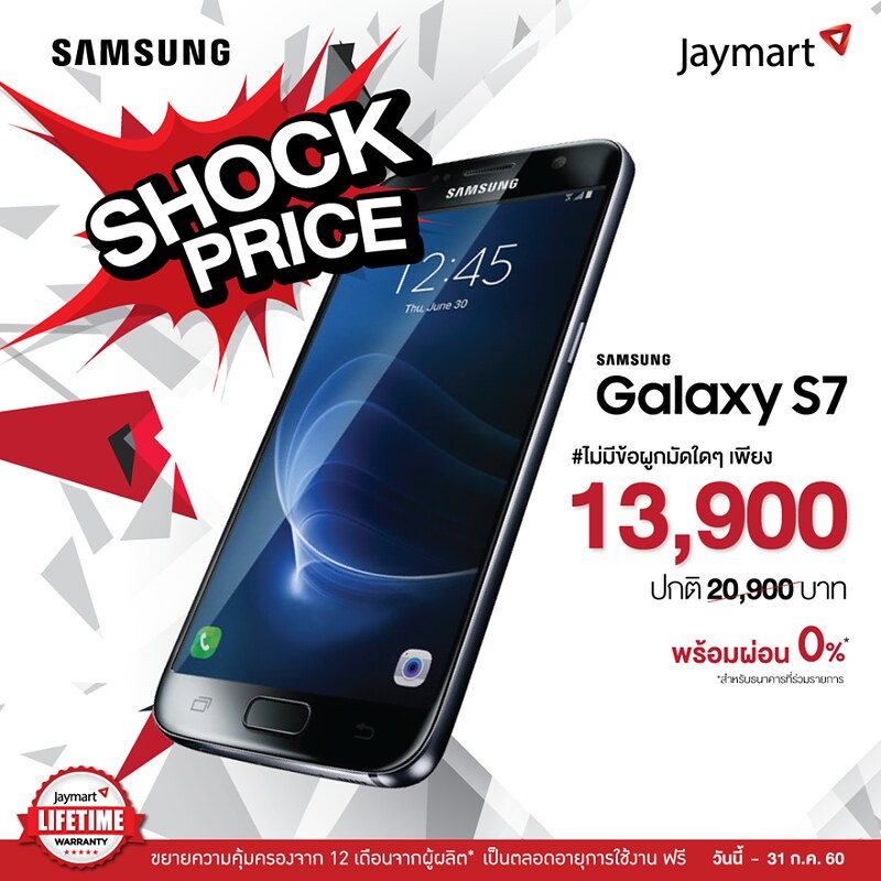 Samsung Galaxy S7 drop price