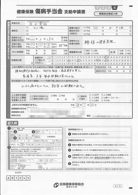 0728_syoubyou4_4