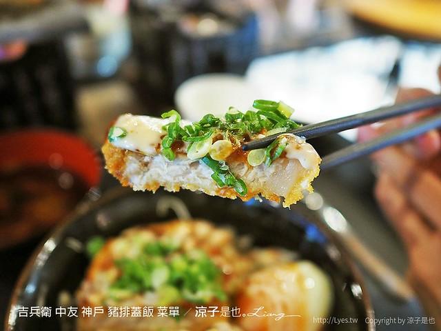 吉兵衛 中友 神戶 豬排蓋飯 菜單 15