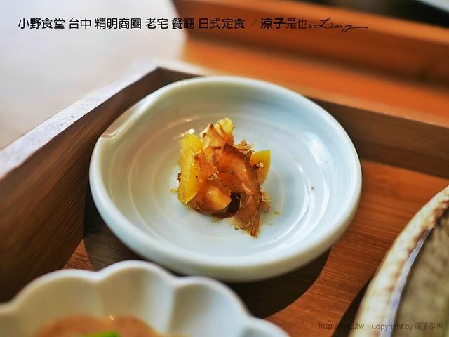 小野食堂 台中 精明商圈 老宅 餐廳 日式定食 11