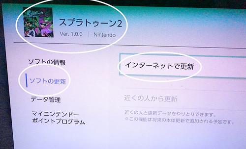 スプラトゥーン2で「この先のモードで遊ぶには、インターネットに接続して、最新のバージョンに更新してください。」ロビーから先に進む