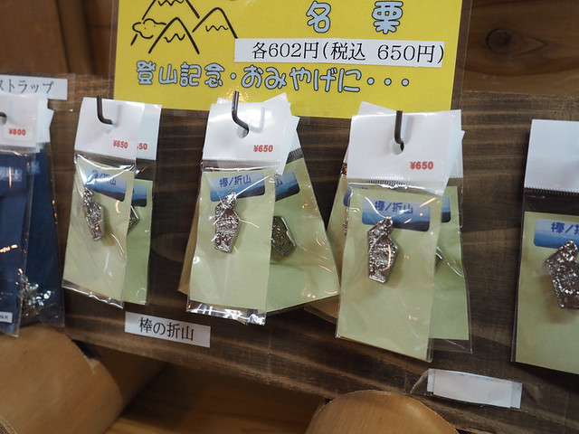 20170430-棒ノ峰-0443.jpg
