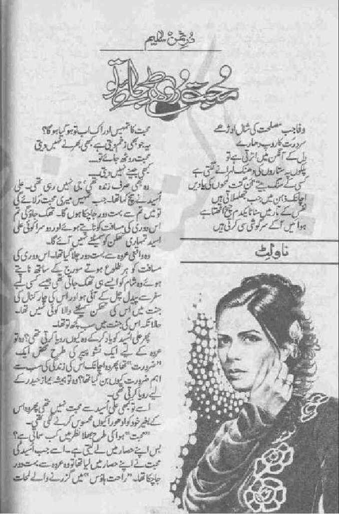 Mohabbat Roth Jaye Tu  is a very well written complex script novel which depicts normal emotions and behaviour of human like love hate greed power and fear, writen by Durre Saman Bilal , Durre Saman Bilal is a very famous and popular specialy among female readers
