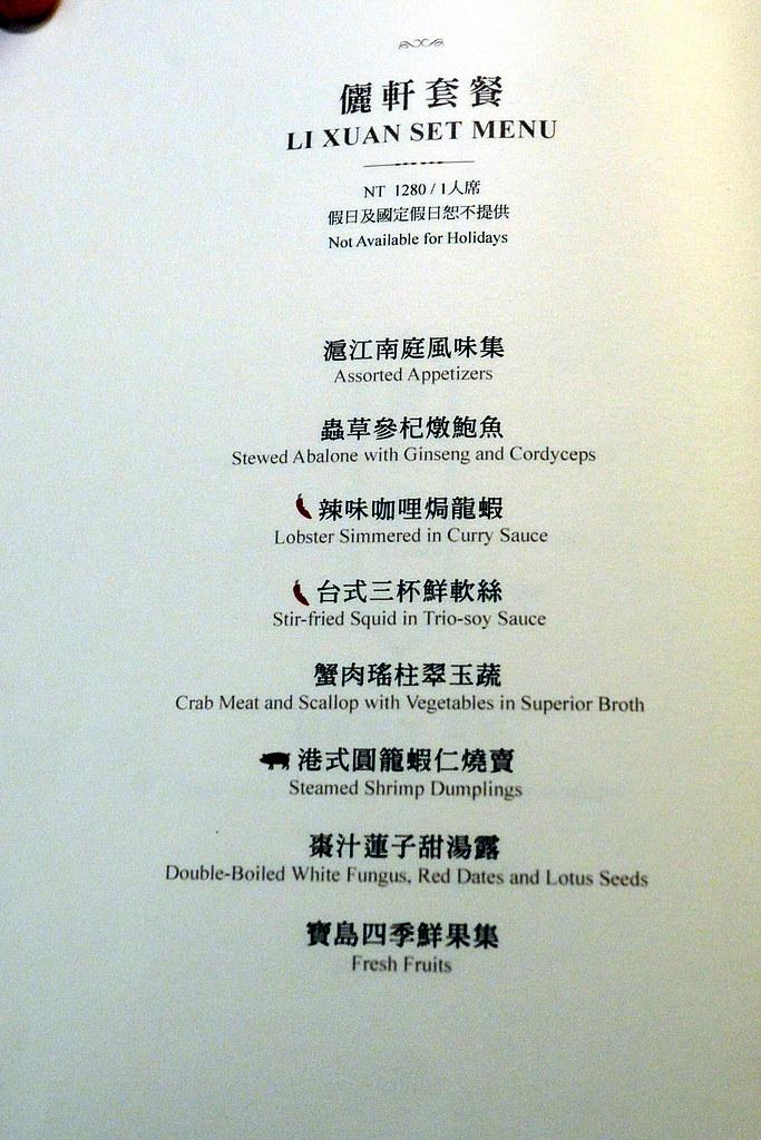 桃園威斯汀 儷軒中餐廳