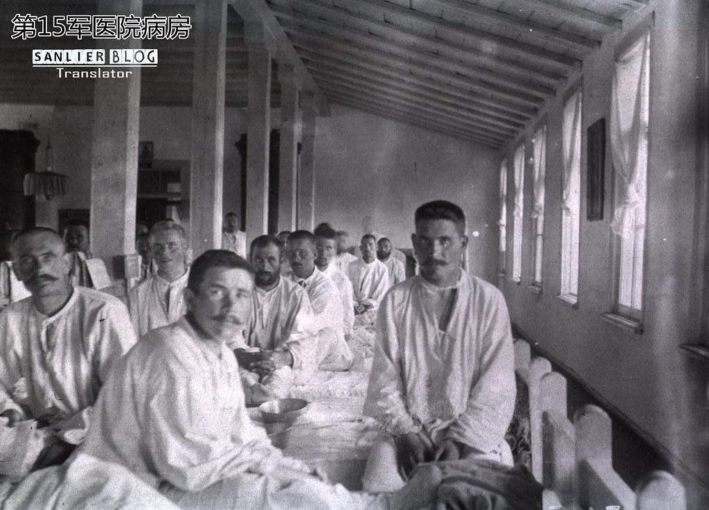 俄日战争俄军医务工作(哈尔滨)20