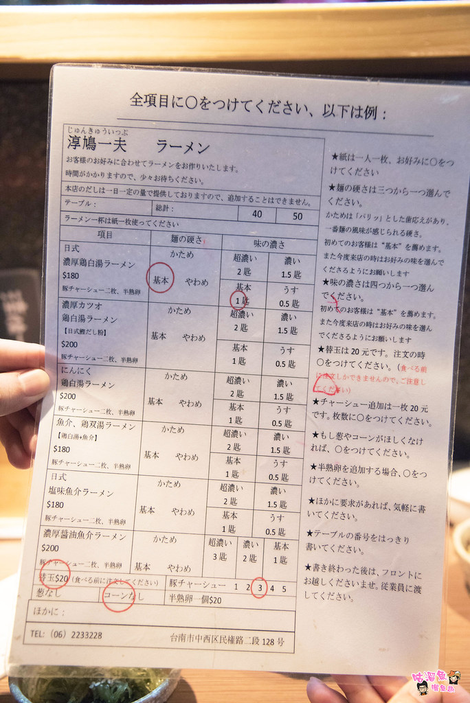 menu3 日文版