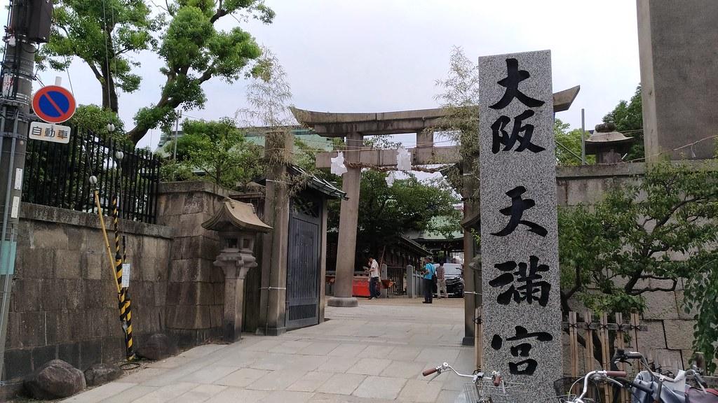 大阪天満宮 入口